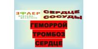 ГЕМОРРОЙ, ТРОМБОЗ, СЕРДЦЕ