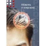 Прокапил, PROKAPIL, от ВЫПАДЕНИЯ и для РОСТА волос, актив для домашней косметики, Франция, 1 грамм