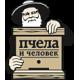 Пчела и Человек, БАД с продуктами пчёл, Бийск, Алтай