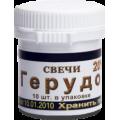 ГЕРУДО, свечи с ГИРУДИНОМ, при болезнях ВЕН, секретом пиявки медицинской, Барнаул, Алтай, 10 натуральных суппозиториев на масле какао
