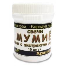 МУМИЁ, свечи с натуральным алтайским горным МУМИЁ, Барнаул, Алтай, 10 натуральных суппозиториев на масле какао