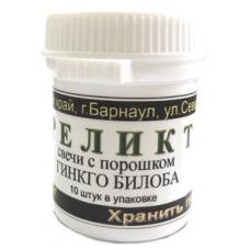 ГИНКГО билоба, свечи РЕЛИКТ, Барнаул, Алтай, 10 натуральных суппозиториев на масле какао