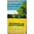 ДЕПРЕКАН, без сахара, индуктор интерферонов, пробиотик, из зернянки, Новосибирск, 30 или 80 таблеток